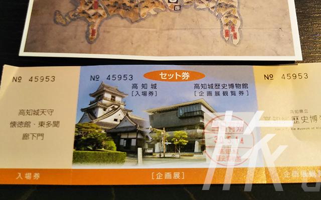 高知城チケット