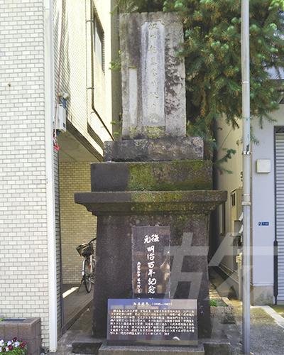 龍馬生誕の碑