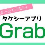 ぼったくりナシ!車内での会話も不要!タイで移動するならタクシーアプリ「GRAB」が便利!