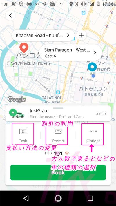 タクシーアプリGrab