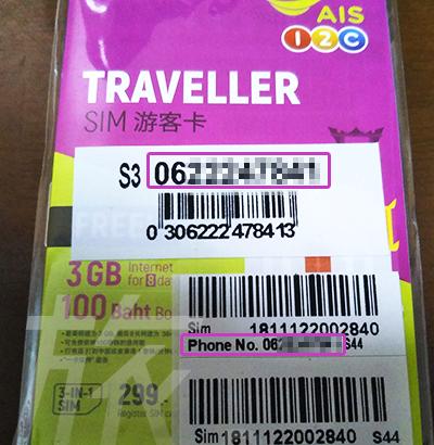 バンコク旅行なら、タイの現地SIMがベスト!AISのSIMカードの使い方