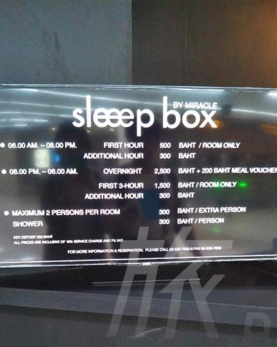 ドンムアン国際空港Sleepbox