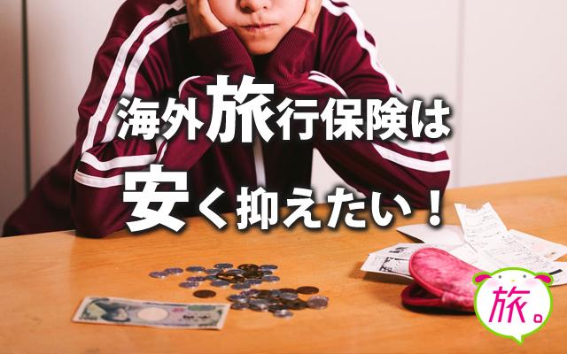 海外旅行保険は安く抑える!保険プランとクレジットカードの合わせ技!