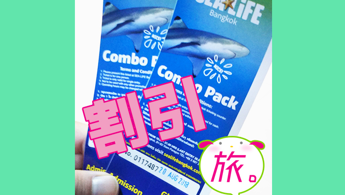 サイアムの水族館「シーライフバンコク(SEA LIFE Bangkok)」に格安で入場する方法と注意点について