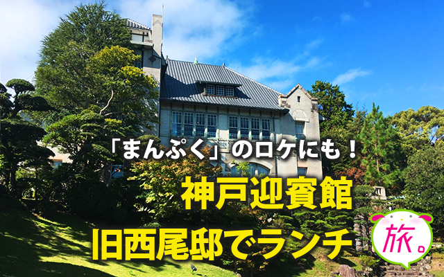 NHK朝ドラ「まんぷく」のロケ地にも!神戸迎賓館 旧西尾邸でランチ&館内探索!