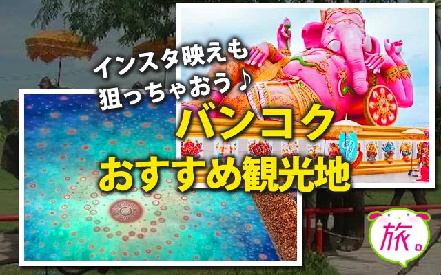 インスタ映えも狙える!タイの観光オススメ&人気スポットはここ!