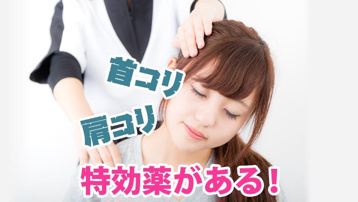 肩・首のコリと痛みの最新治療・ハイドロリリースとは?首と肩が痛くて耐えられない人の救世主となるか!