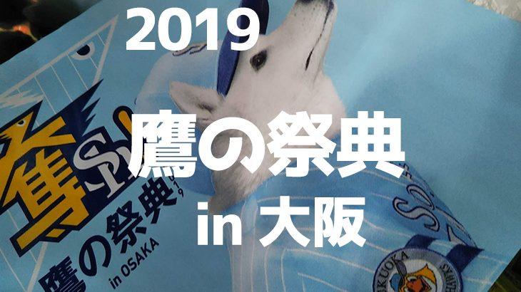 ソフトバンクホークスの「鷹の祭典」!in 京セラドームに行ってきました!