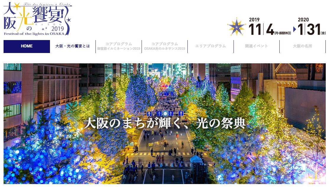 御堂筋オータムパーティー2019開催