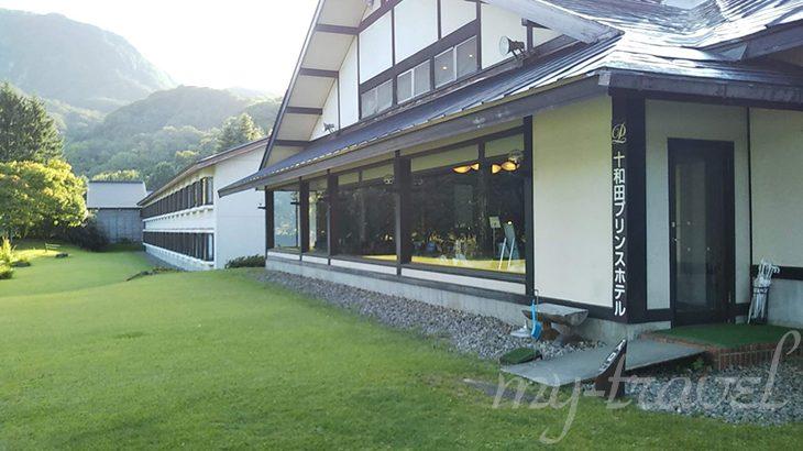 自然と十和田湖を望む美しい景色を満喫!十和田プリンスホテル