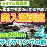 十和田湖の奥入瀬渓流を満喫!レンタサイクリングで渓流・滝をすぐそばで楽しむ!
