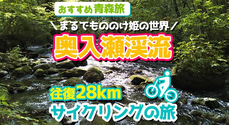 十和田湖の奥入瀬渓流レンタサイクル
