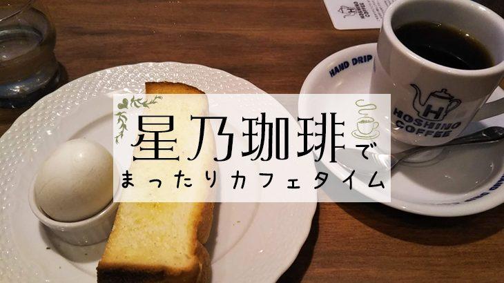 星乃珈琲は休日の朝がお得!珈琲おかわり半額・スイーツメニューが絶品!