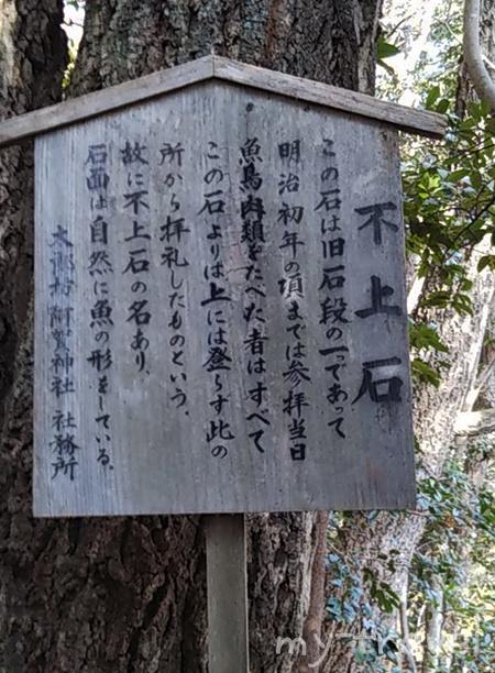 滋賀のパワースポット太郎坊宮