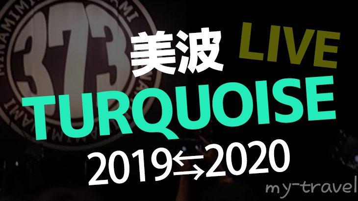 美波『TURQUOISE(ターコイズ)2019⇆2020』ONEMAN TOUR @大阪・心斎橋BIGSTEPに行ってきました