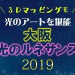 大阪光のルネサンス2019いよいよ開催!開催期間・見どころをチェック!プロジェクションマッピングの場所など