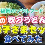 福岡のソウルフード「牧のうどん」!おすすめメニューは大人も満足の「お子さまランチ」!