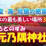 元乃隅神社に行ってきました!山口県のおすすめ観光地・絶景「映え」スポット!