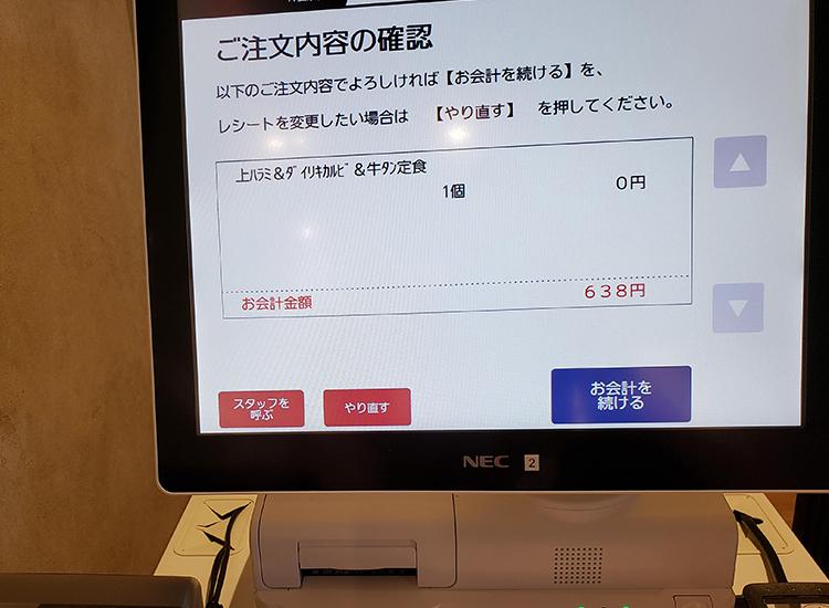 お肉屋さんのひとり焼肉(ダイリキ)が若江岩田駅に出来たので実際に行ってみた!