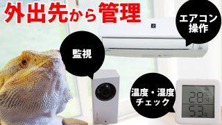 温度・湿度チェック&エアコン操作できるアイテム「SwitchBot(スイッチボット)」・「Nature Remo(ネイチャーリモ)」